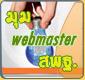 มุม Webmaster สพฐ.น่ะครับ